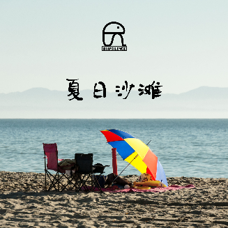 夏日沙滩(纯乐版, 无人声)