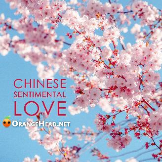 抒情中国风 Chinese Sentimental Love