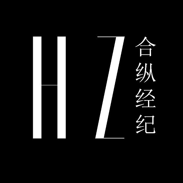 广州合纵文化
